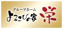 よろこびの家 栄のロゴ